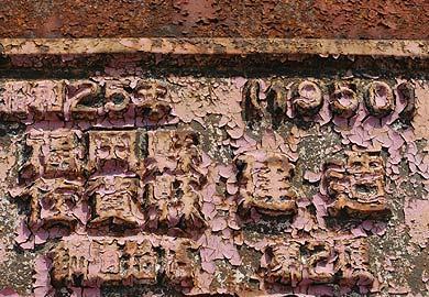 六五郎橋 中央のトラスの銘板(拡大)