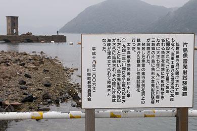 片島魚雷発射試験場の案内板(川棚町教育委員会製作)