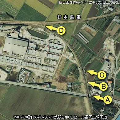 昭和56年のキリンビール福岡工場引込線