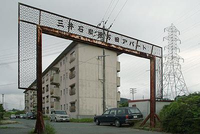 三井石炭原万田アパートの門