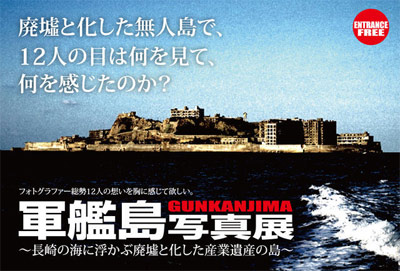 軍艦島写真展
