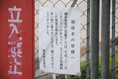 藤本発電所の入口に掲示されている張り紙