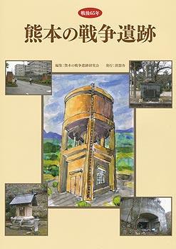 「熊本の戦争遺跡」熊本の戦争遺跡研究会編