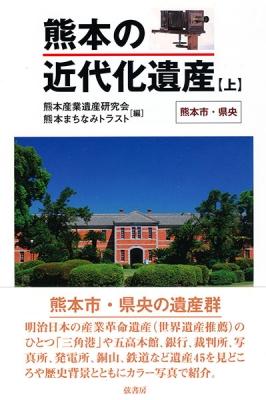 熊本の近代化遺産(上巻)