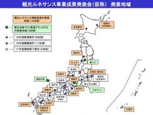 発表者地域の地図