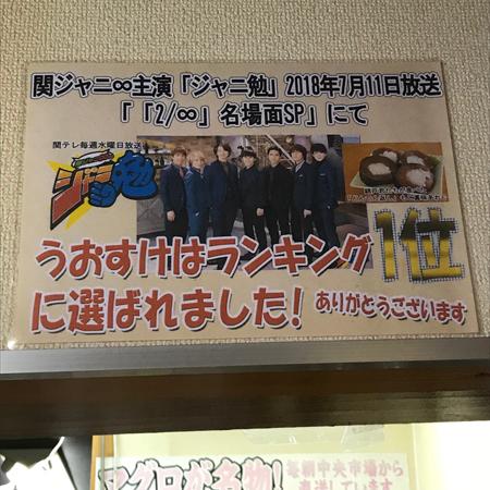 魚介 京橋店