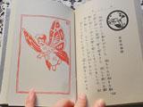 ぽるぷ出版 赤い船 小川未明