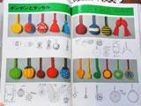ヴォーグ社 手編み教科書 作品と製図