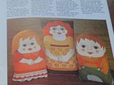 ハンドメイド人形の本 Kleiner Kurs fur Puppenbastler