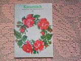 1979年DDRクロスステッチ Kreuzstich