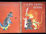 1966年 いたずらうさぎの ぼうけん / 絵:瀬川康男