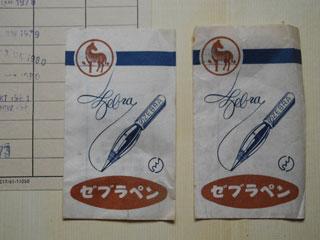 ゼブラペン ペン先用紙袋2枚組