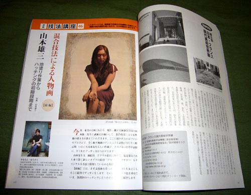 山本講師のページ