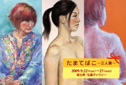 田渕陽子・柴田朝子・田上雅樹 「たまてばこ・3人展」