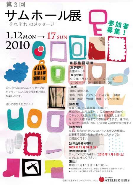 2010サムホール展広告ポスター