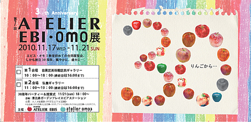「Atelier EBI ・ omo展」