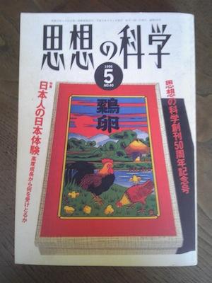 『思想の科学』終刊号