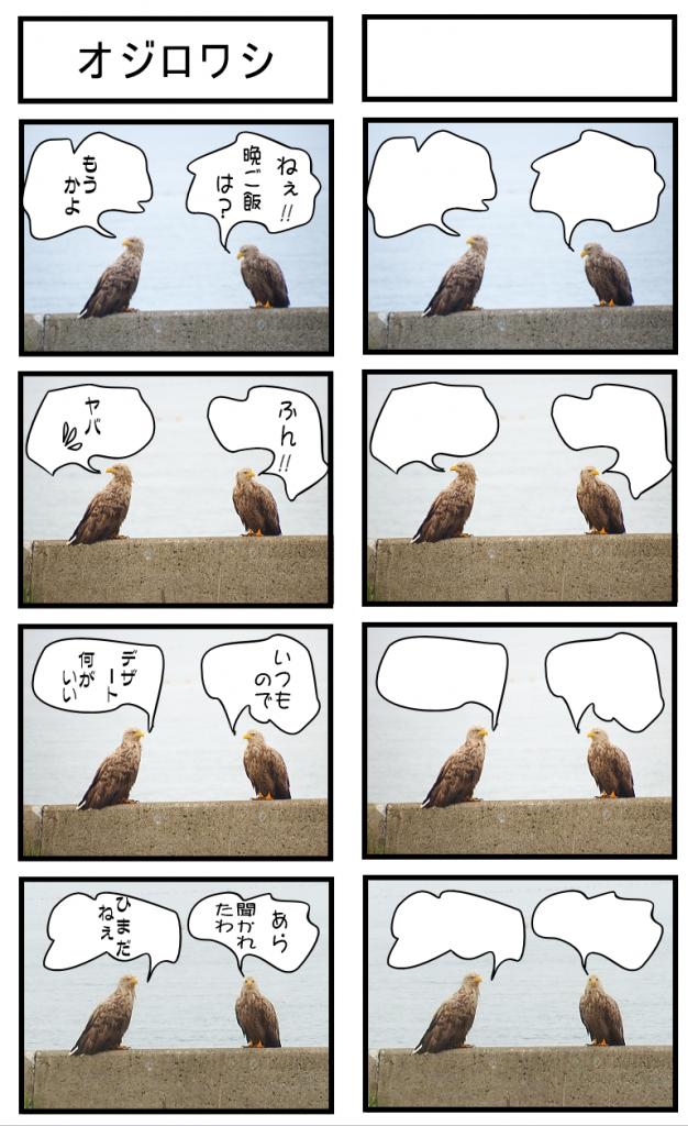 4コマ漫画募集