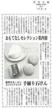 荘内日報記事玉川小町