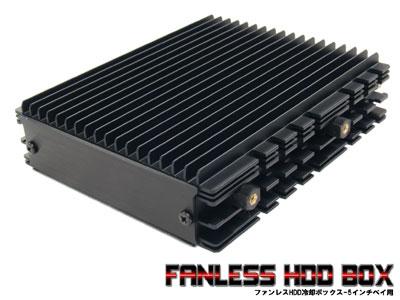 5インチベイ用HDD静音化アルミ製ボックス