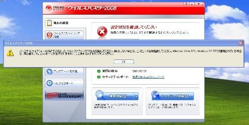 ウイルスバスター2008
