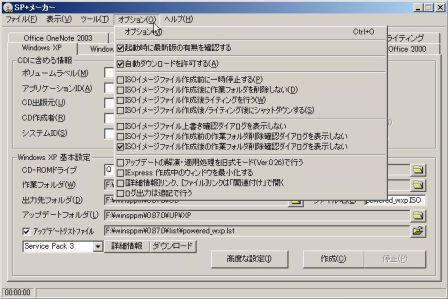 Hotfix専用インストールCD-ROM作成プログラム