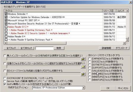 Hotfix専用インストールCD-ROM作成