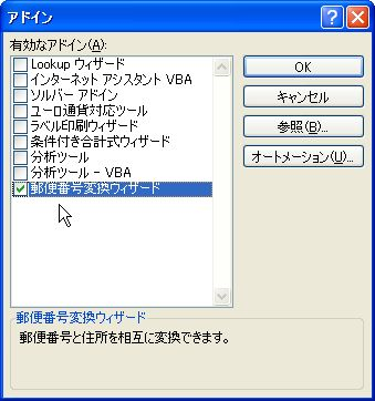 Excel アドイン