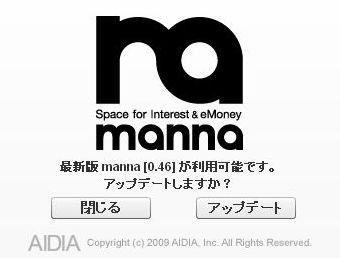 manna マナ