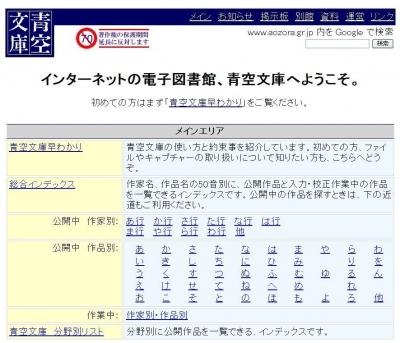 青空文庫 Aozora Bunko