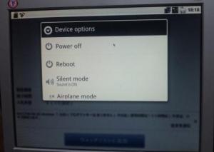 Android(アンドロイド)OS