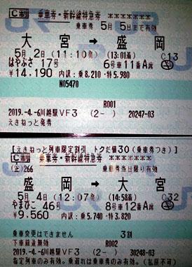 大宮 秋田 新幹線