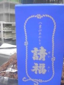 竹盛旅館・請福酒造box
