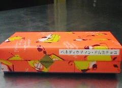 生チョコ包装