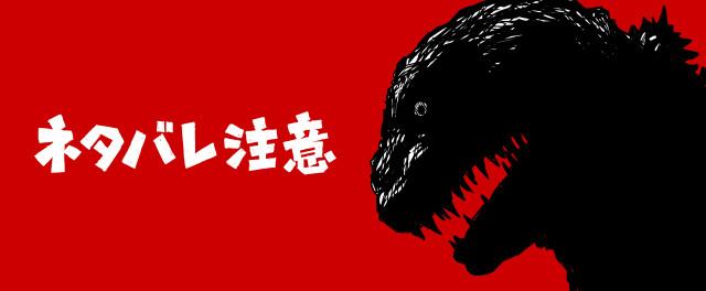 20170325_シンゴジラ_01.jpg