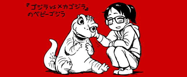 20170325_シンゴジラ_05.jpg