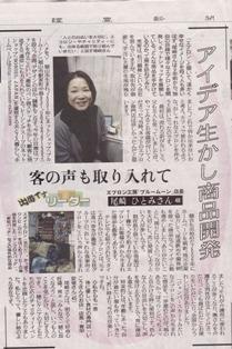 読売新聞県民情報