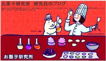 お菓子研究所