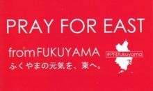 福山の元気を、東へ。