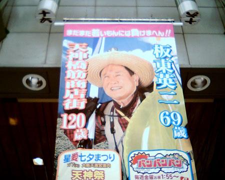 坂東英二さんのポスター