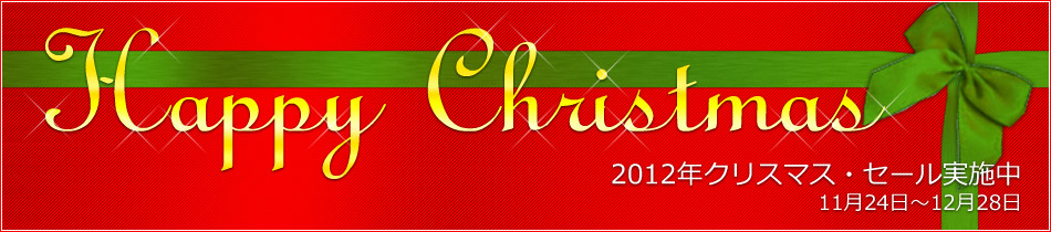 2012クリスマスセール