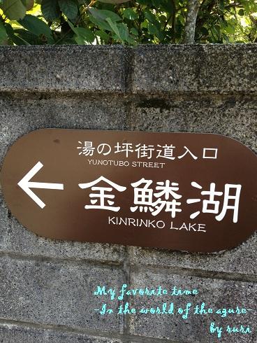 湯の坪街道入り口