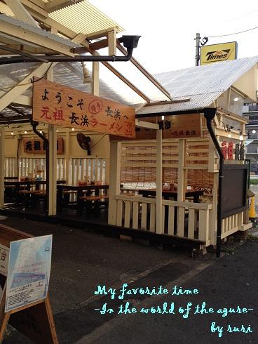 長浜ラーメン屋台風