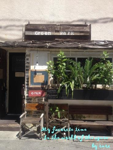 グリーンパークカフェ