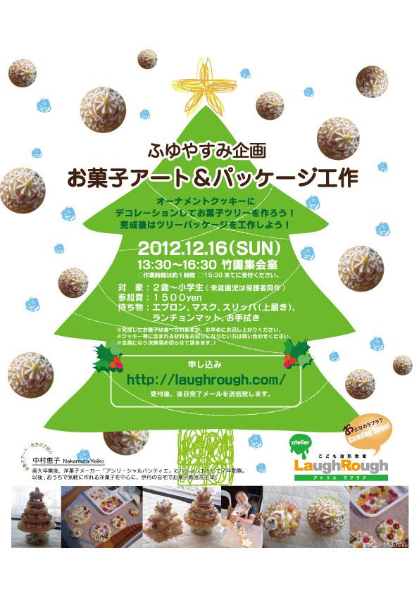 2012ふゆやすみin芦屋