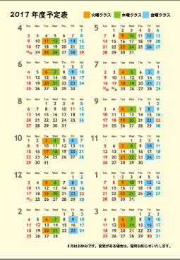 2017年度予定表