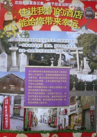 長者伝説の町の中国語チラシ