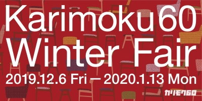 web_Karimoku60%20WinterFair-1.jpg