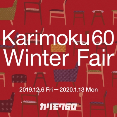 web_Karimoku60%20WinterFair_900x900.jpg
