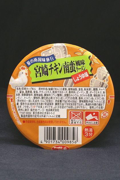 宮崎チキン南蛮 風味ラーメン 03
